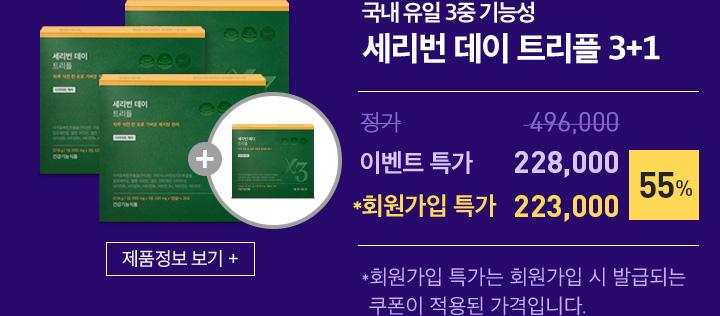 세리번 데이 트리플 3+1, 228000원