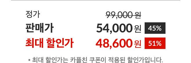 48600원