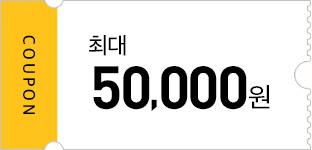 최대 50000원
