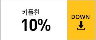 카플친 10%