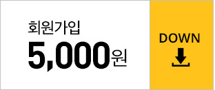 회원가입 5000원