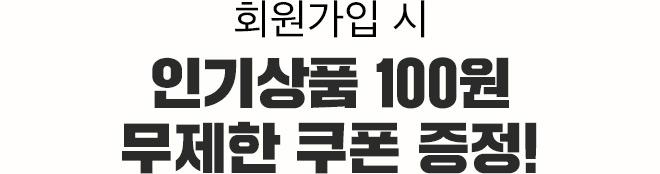 회원가입 시 인기상품 100원 무제한 쿠폰 증정