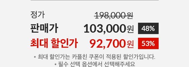 87700원