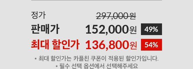 131800원