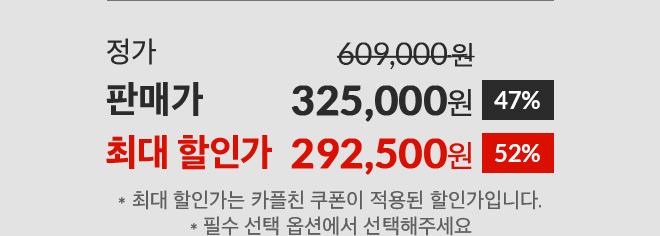 292500원
