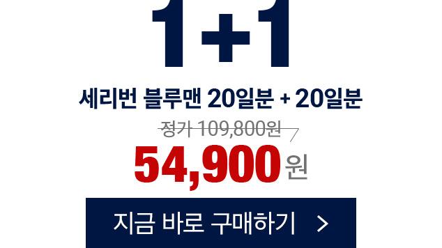 세리번 1+1 54900원