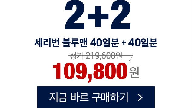 세리번 2+2 109800원