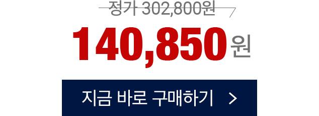 140850원 구매하기