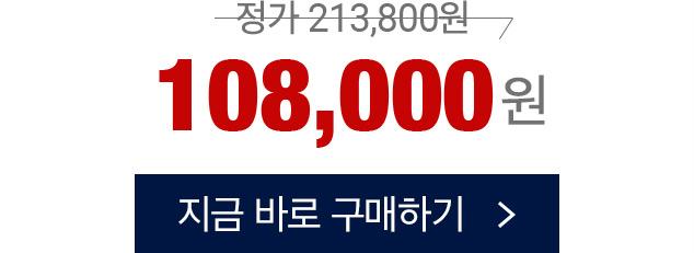 108000원 구매하기