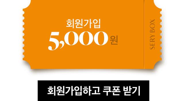 회원가입 5천원 쿠폰
