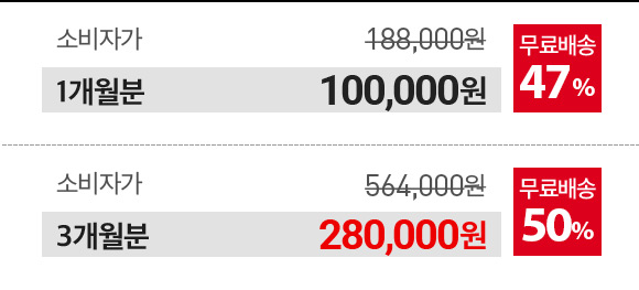 1개월분 100000원, 3개월분 280000원