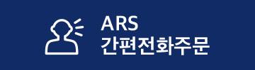 ARS 간편전화주문