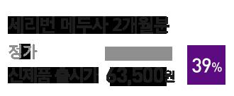 세리번 메두사 2개월분 63,500원