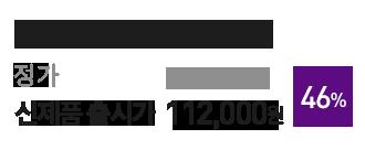 세리번 메두사 4개월분 112,000원