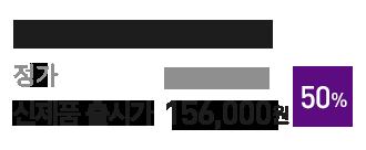 세리번 메두사 1개월분 156,000원