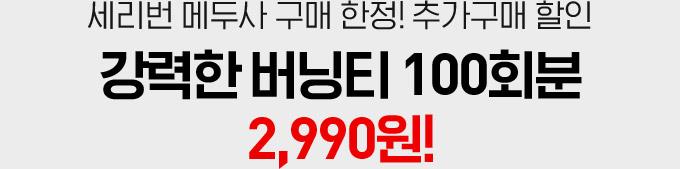 강력한 버닝 100회분 2,990원