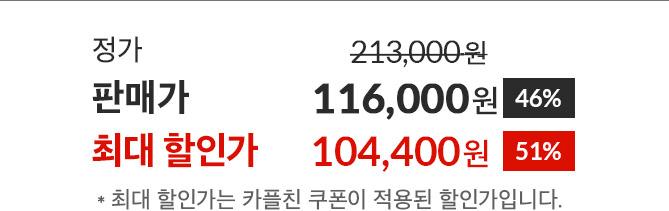 104400원