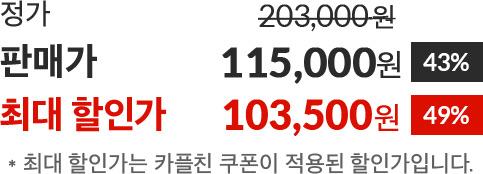 115000원