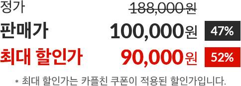 90000원