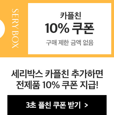 10%쿠폰