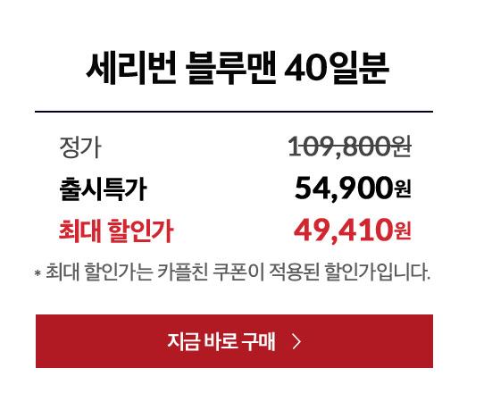 54900원 구매하기