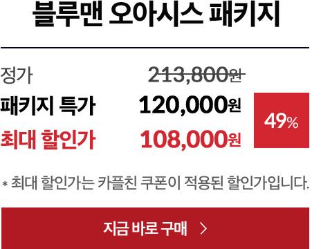 120000원 구매하기