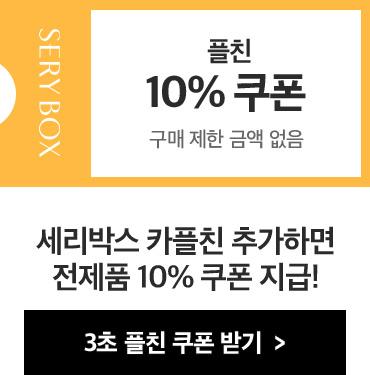 10% 카플친 쿠폰