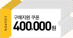 구매지원 쿠폰 400000원