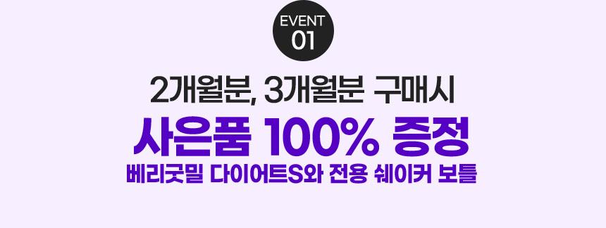 2,3개월 구매시 사은품 100% 증정 베리굿밀 다이어트S, 전용 쉐이커 보틀