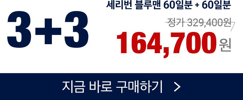 세리번 3+3 164700원