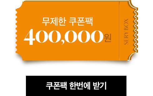 40만원 구매지원 쿠폰팩