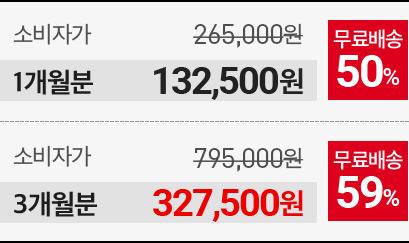 1개월분 132500원, 3개월분 327500원