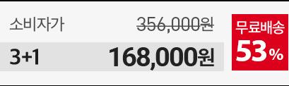 3+1 168000원