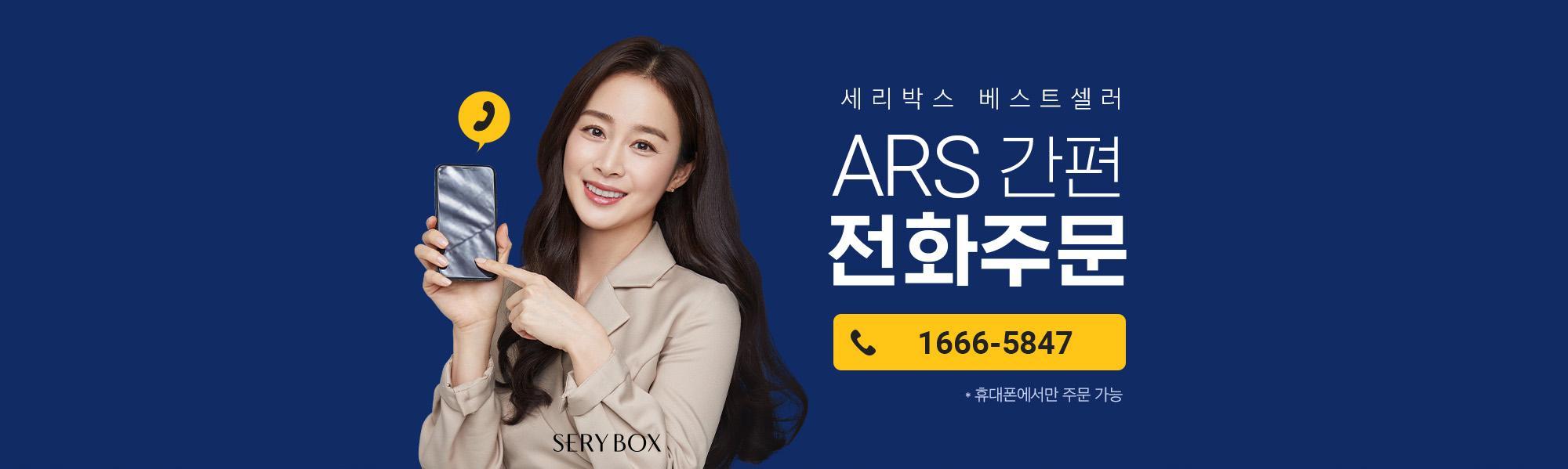 세리박스 베스트셀러 ARS 간편 전화주문