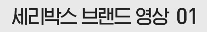 세리박스 브랜드 영상 01
