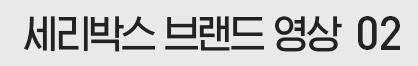 세리박스 브랜드 영상 02
