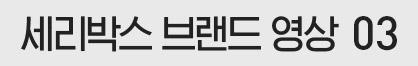 세리박스 브랜드 영상 03