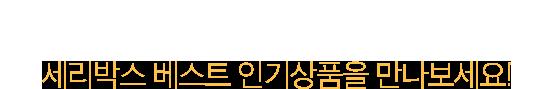 세리박스 베스트셀러 TOP3