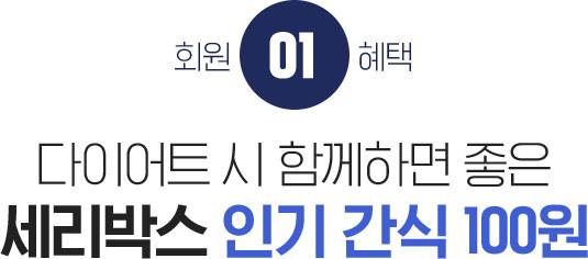 세리박스 인기 다이어트 간식 100원
