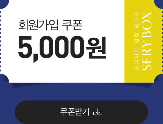 5000원 쿠폰 받기