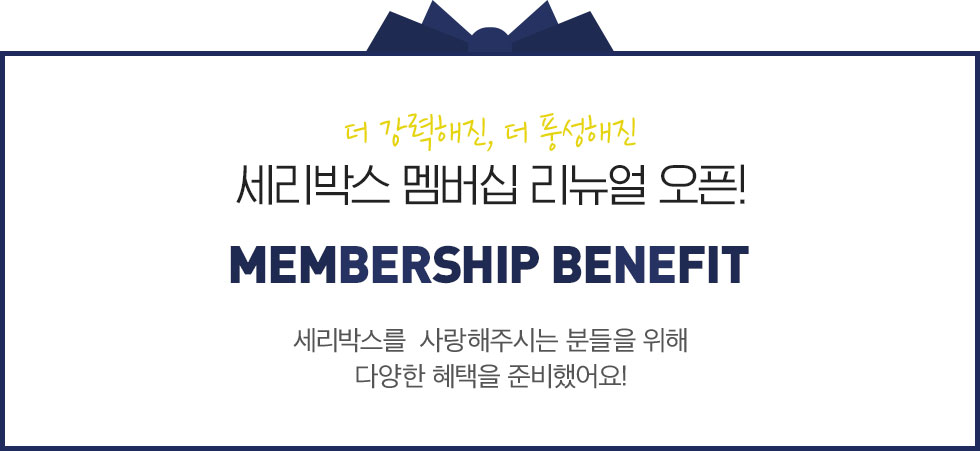 세리박스 멤버십 리뉴얼 오픈