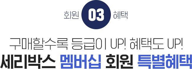 세리박스 멤버십 회원 특별혜택