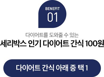 세리박스 신규 회원을 위한 혜택 다이어트 간식 아래 중 택 1
