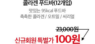 신규회원 특별가 100원
