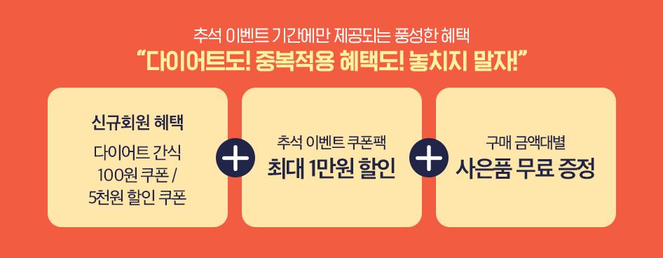 신규회원혜택, 추석이벤트쿠폰 최대1만원할인, 구매금액별 사은품무료증정