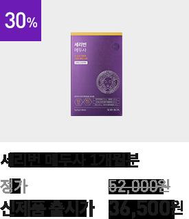 세리번 메두사 1개월분 36,500원
