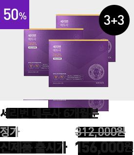 세리번 메두사 6개월분 156,000원