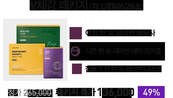 V체감 패키지 특가 136,000원