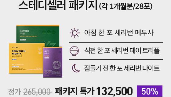 스테디셀러 패키지 특가 136,000원