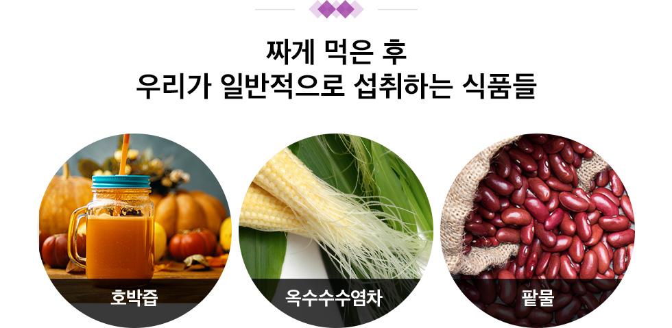 V라인을 위해 일반적으로 섭취하는 식품 호박즙,옥수수수염차,팥물